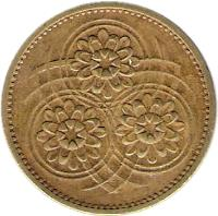obverse of 5 Cents (1967 - 1992) coin with KM# 32 from Guyana.
