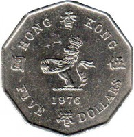 reverse of 5 Dollars - Elizabeth II - 2'nd Portrait (1976 - 1979) coin with KM# 39 from Hong Kong. Inscription: HONG KONG 1976 FIVE DOLLARS
