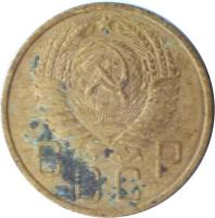 obverse of 5 Kopeks - 15 ribbons (1957) coin with Y# 122 from Soviet Union (USSR). Inscription: СССР