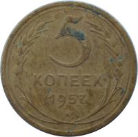 reverse of 5 Kopeks - 15 ribbons (1957) coin with Y# 122 from Soviet Union (USSR). Inscription: 5 КОПЕЕК 1957