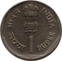 obverse of 1 Rupee - FAO (1987) coin with KM# 81 from India. Inscription: भारत INDIA सत्यमेव जयते रूपया 1 RUPEE