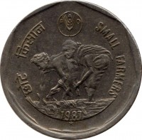 reverse of 1 Rupee - FAO (1987) coin with KM# 81 from India. Inscription: छोटे किसान FAO SMALL FARMERS 1987