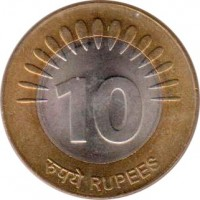 reverse of 10 Rupees - Information Technology - Connectivity & Technology (2008 - 2010) coin with KM# 363 from India. Inscription: 10 रूपये RUPEES