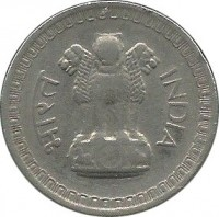 obverse of 50 Naye Paise (1960 - 1963) coin with KM# 55 from India. Inscription: भारत INDIA