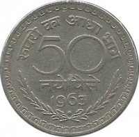 reverse of 50 Naye Paise (1960 - 1963) coin with KM# 55 from India. Inscription: रूपये का आधा भाग 50 नये पैसे 1963
