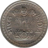 obverse of 50 Paise (1972 - 1973) coin with KM# 61 from India. Inscription: भारत INDIA