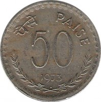 reverse of 50 Paise (1972 - 1973) coin with KM# 61 from India. Inscription: पैसे PAISE 50 1973