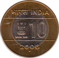 obverse of 10 Rupees - Unity in Diversity (2005 - 2007) coin with KM# 353 from India. Inscription: भारत INDIA सत्यमेव जयते 10 2006