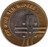 reverse of 10 Rupees - Unity in Diversity (2005 - 2007) coin with KM# 353 from India. Inscription: दस रुपये TEN RUPEES