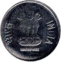 obverse of 50 Paise (2011 - 2013) coin with KM# 398 from India. Inscription: भारत INDIA सत्यमेव जयते