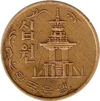 obverse of 10 Won (1966 - 1970) coin with KM# 6 from Korea. Inscription: 십원 한국은행