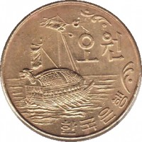 obverse of 5 Won (1966 - 1970) coin with KM# 5 from Korea. Inscription: 오원 한국은행