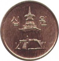 obverse of 10 Won (2006) coin with KM# 33.2a from Korea.