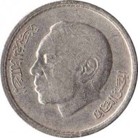 obverse of 1 Dirham - Hassan II - 2'nd Portrait (1974) coin with Y# 63 from Morocco. Inscription: الحسن الثاني المملكة المغربية