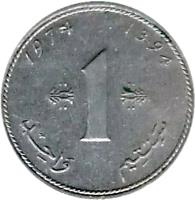 reverse of 1 Santim - Hassan II (1974) coin with Y# 58 from Morocco. Inscription: 1974 1394 1 سنتيم واحد