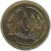 reverse of 10 Santimat - Mohammed VI - Sport and Solidarity (2002) coin with Y# 114 from Morocco. Inscription: 1423 · 2002 10 عشر سنتيمات