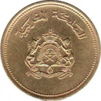 obverse of 20 Santimat - Hassan II - FAO (1987) coin with Y# 85 from Morocco. Inscription: المملكة المغربية
