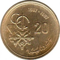 reverse of 20 Santimat - Hassan II - FAO (1987) coin with Y# 85 from Morocco. Inscription: 1987 - 1407 20 عشرون سنتيما