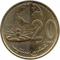 reverse of 20 Santimat - Mohammed VI (2011 - 2014) coin with Y# 137 from Morocco. Inscription: 20 2011 - 1423 عشرون سنتيما