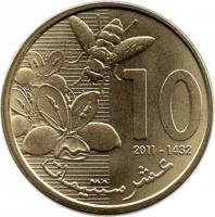reverse of 10 Santimat - Mohammed VI (2011 - 2015) coin with Y# 136 from Morocco. Inscription: 10 2011-1432 عشر سنتيمات