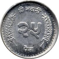 reverse of 25 Paisa - Bīrendra Bīr Bikram Shāh - Type 2; Smaller (1994 - 2000) coin with KM# 1015.2 from Nepal.