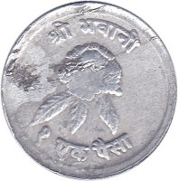 reverse of 1 Paisa - Mahendra Bir Bikram Shah Dev - महेन्द्र in obverse (1966 - 1971) coin with KM# 748 from Nepal. Inscription: श्री भवानी १ एक पैसा