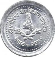 obverse of 5 Paisa - Bīrendra Bīr Bikram Shāh (1982 - 1990) coin with KM# 1013 from Nepal.