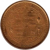 obverse of 10 Rupees - Bīrendra Bīr Bikram Shāh - Constitution of 2047 (1994) coin with KM# 1076 from Nepal.