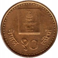 reverse of 10 Rupees - Bīrendra Bīr Bikram Shāh - Constitution of 2047 (1994) coin with KM# 1076 from Nepal.