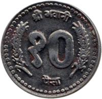 reverse of 10 Paisa - Bīrendra Bīr Bikram Shāh - Type 2; Smaller (1994 - 2000) coin with KM# 1014.3 from Nepal.