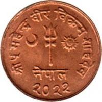 obverse of 5 Paisa - Mahendra Bir Bikram Shah Dev (1957 - 1963) coin with KM# 757 from Nepal.