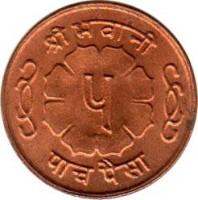 reverse of 5 Paisa - Mahendra Bir Bikram Shah Dev (1957 - 1963) coin with KM# 757 from Nepal.