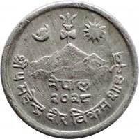 obverse of 5 Paisa - Mahendra Bir Bikram Shah Dev (1966 - 1971) coin with KM# 759 from Nepal. Inscription: नेपाल २०२८ श्री ५ महेन्द्र वीर विक्रम शाहदेव