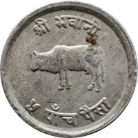reverse of 5 Paisa - Mahendra Bir Bikram Shah Dev (1966 - 1971) coin with KM# 759 from Nepal. Inscription: श्री भवानी ५ पाँच पैसा