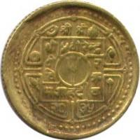 obverse of 20 Paisa - Birendra Bir Bikram Shah - FAO (1978) coin with KM# 813 from Nepal. Inscription: श्री श्री श्री ५ वीरेन्द्र वी र वि क्र म शाहदे व २०३५