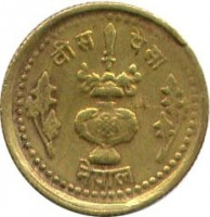 reverse of 20 Paisa - Birendra Bir Bikram Shah - FAO (1978) coin with KM# 813 from Nepal. Inscription: वीस पैसा नेपाल