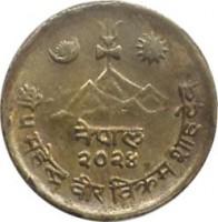 obverse of 10 Paisa - Mahendra Bir Bikram Shah Dev (1966 - 1971) coin with KM# 765 from Nepal. Inscription: नेपाल २०२८ श्री ५ महेन्द्र वीर विक्रम शाहदेव