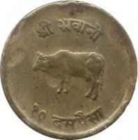 reverse of 10 Paisa - Mahendra Bir Bikram Shah Dev (1966 - 1971) coin with KM# 765 from Nepal. Inscription: श्री भवानी १० दस पैसा