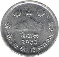 obverse of 2 Paisa - Bīrendra Bīr Bikram Shāh (1971 - 1978) coin with KM# 801 from Nepal. Inscription: नेपाल २०२ε श्री ५ वीरेन्द्र वीर विक्रम शाहदेव