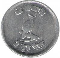 reverse of 2 Paisa - Bīrendra Bīr Bikram Shāh (1971 - 1978) coin with KM# 801 from Nepal. Inscription: श्री भवानी २ दुइ पैसा