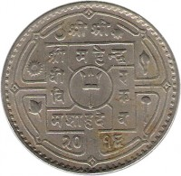 obverse of 1 Rupee - Mahendra Bir Bikram Shah Dev (1955 - 1963) coin with KM# 785 from Nepal.