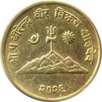 obverse of 10 Paisa - Bīrendra Bīr Bikram Shāh (1972 - 1974) coin with KM# 807 from Nepal. Inscription: श्री ५ वीरेन्द्र वीर विक्रम शाहदेव २०३०