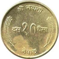 reverse of 10 Paisa - Bīrendra Bīr Bikram Shāh (1972 - 1974) coin with KM# 807 from Nepal. Inscription: श्री भवानी दस १० पैसा नेपाल