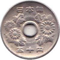 obverse of 50 Yen - Heisei (1989 - 2015) coin with Y# 101 from Japan. Inscription: 日 本 国 五 十 円