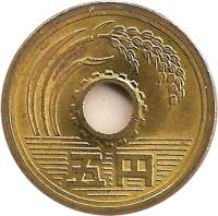 obverse of 5 Yen - Heisei (1989 - 2015) coin with Y# 96 from Japan. Inscription: 日本国 平成四年