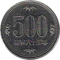reverse of 500 Yen - Shōwa (1982 - 1989) coin with Y# 87 from Japan. Inscription: 500 昭和五十七年