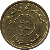 reverse of 50 Dinars (2004) coin with KM# 176 from Iraq. Inscription: ٥٠