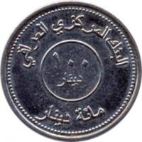 reverse of 100 Dinars (2004) coin with KM# 177 from Iraq. Inscription: البنك المركزي العراقي ١٠٠ دينار مائة دينار