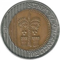 obverse of 10 New Sheqalim (1995 - 2014) coin with KM# 270 from Israel. Inscription: לגאלת ציּון