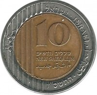 reverse of 10 New Sheqalim (1995 - 2014) coin with KM# 270 from Israel. Inscription: ישראל · ISRAEL · התשם
